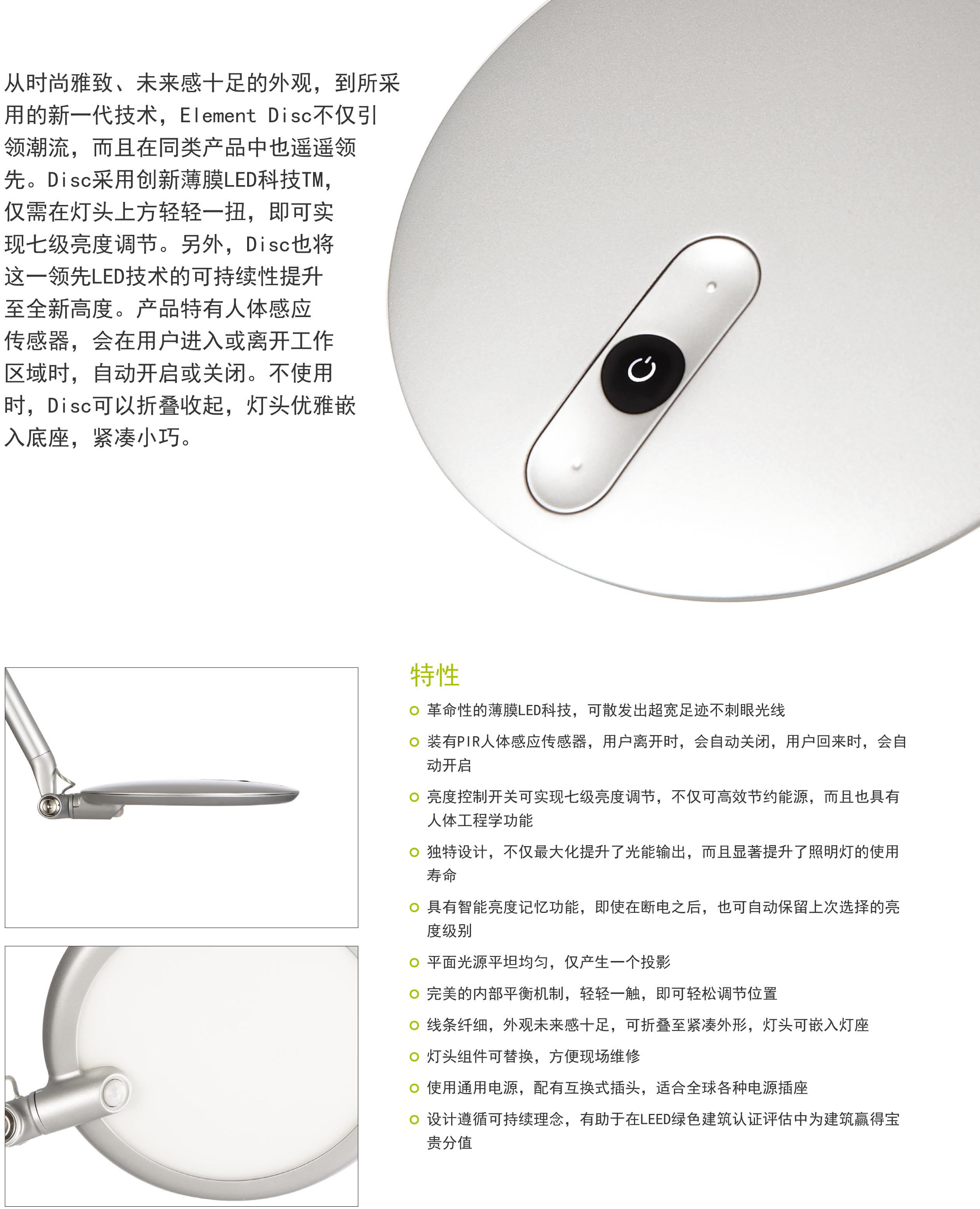9Element Disc-2.jpg